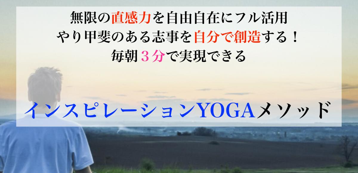 インスピレーションYOGAメソッド-北村ジロー-01